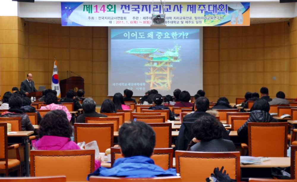 20110109제주지리교사대회.jpg
