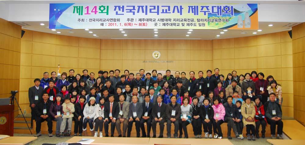 20110109제주지리교사대회-단체.jpg