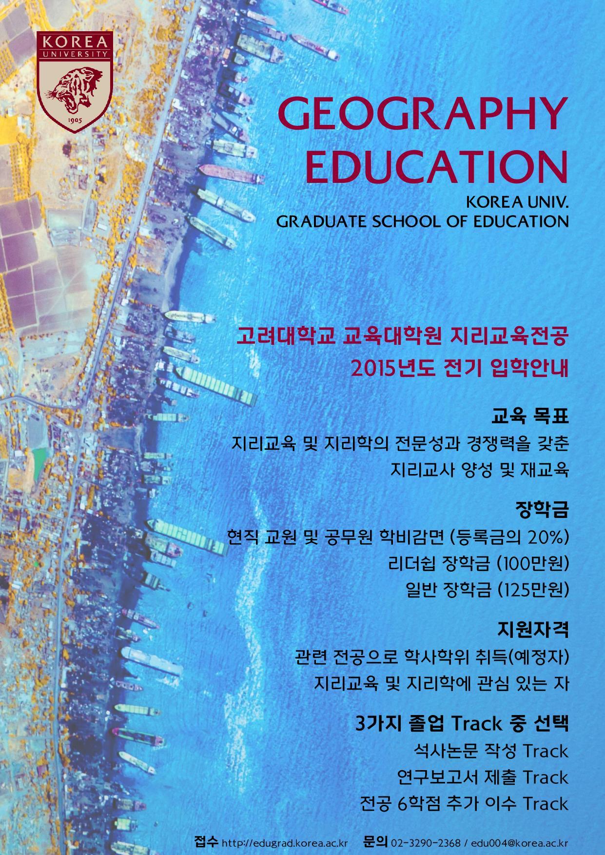 교대원 지리전공 포스터_재수정_a4-page-001.jpg