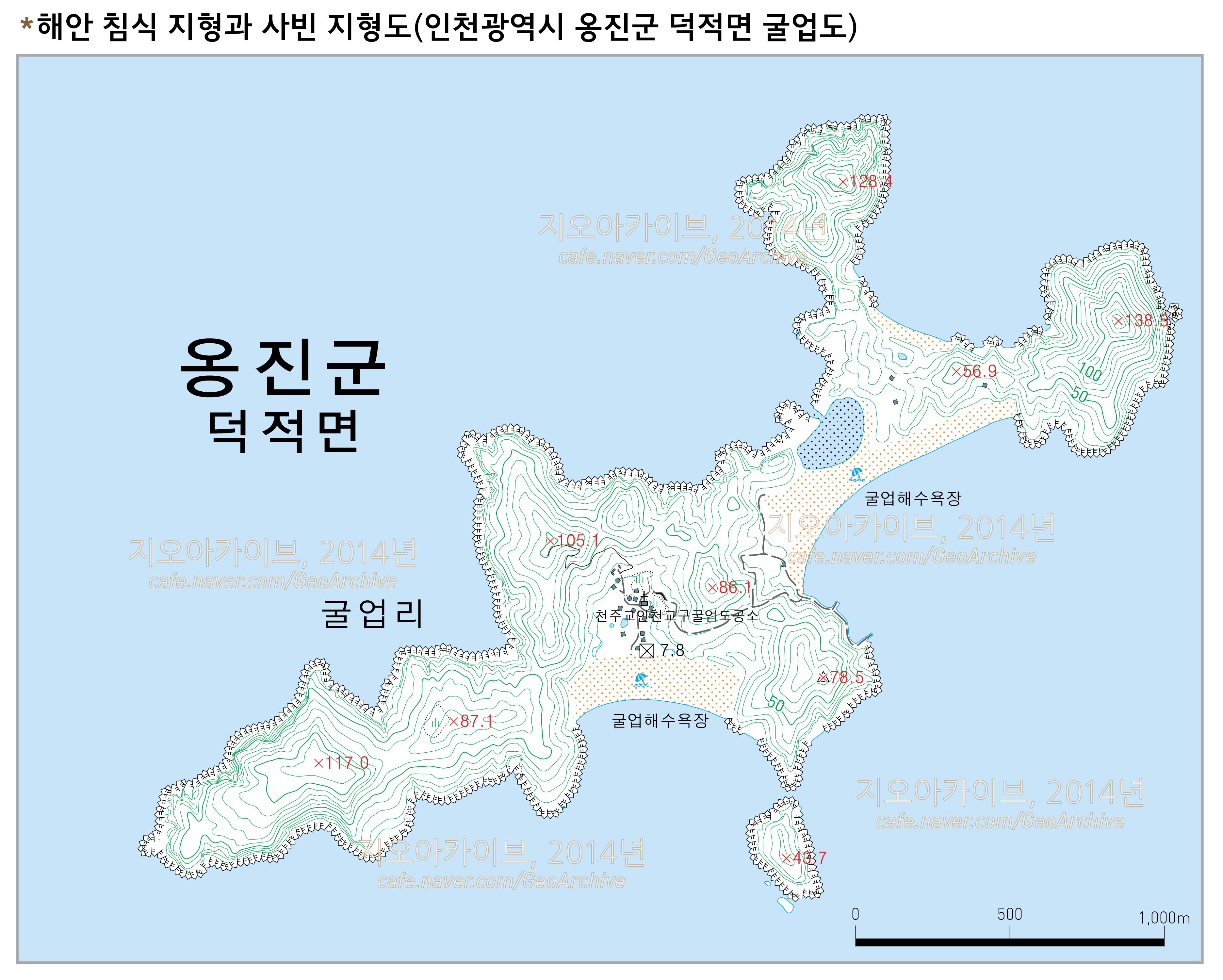 해안 침식 지형과 사빈 지형도(인천광역시 옹진군 덕적면 굴업도)-01.png